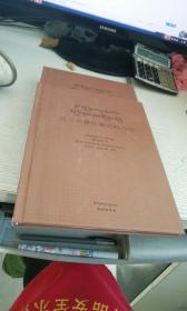 汉文史籍吐蕃资料选译-藏文-吐蕃-民族历史-史料-藏语 见图