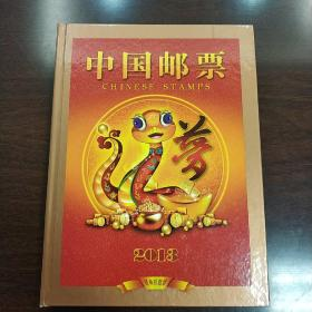 中国邮票2013经典珍藏版