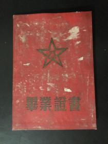 中国人民解放军石家庄高级步兵学校毕业证书 1960年(照片和名字为马赛克痕迹)