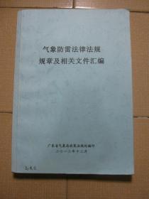气象防雷法律法规规章及相关文件汇编