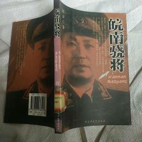 《皖南骁将》(多幅历史照片,记录了傅秋涛将军的革命战斗历程)