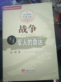 战争与军人的命运(当代中国著名军事专家讲坛经典 )