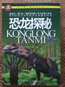 我的第一套百科全书---恐龙探秘
