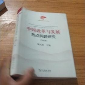 中国改革与发展热点问题研究(2019)