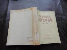 中国近代经济史统计资料选辑