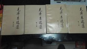 毛泽东选集(一至四卷)