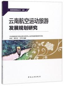 云南航空运动旅游发展规划研究/旅游发展规划丛书