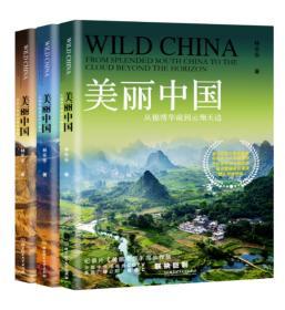 美丽中国从神奇高原到风雪塞外