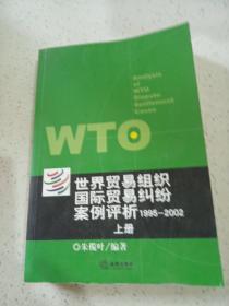世界贸易组织国际贸易纠纷案例评析.1995-2002/上