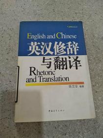 英汉修辞与翻译