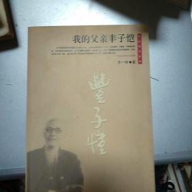我的父亲丰子恺