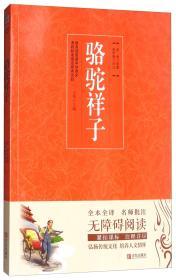 骆驼祥子(无障碍阅读)