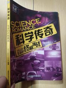 科学传奇:生命的终极挑战