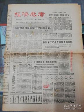 【报纸】经济参考 1985年8月10日【存4版】【内地对港贸易为何出现巨额逆差?】【永川县大力发展食品工业】