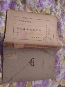 农村社会调查方法-1947年初版版 社会科学小丛书