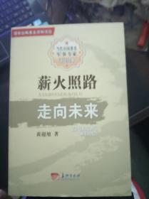 薪火照路走向未来(当代中国著名军事专家讲坛经典 )