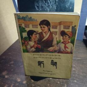 六年制小学课本 语文第三册(藏文)