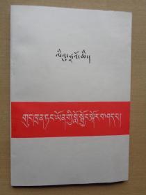 论共产党员的修养(藏文)