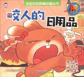 咬人的日用品 专著 上海仙剑文化传媒股份有限公司编著 yao ren de ri yong pin