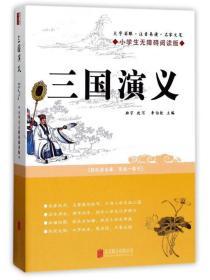 小学生无障碍阅读版-三国演义【塑封】