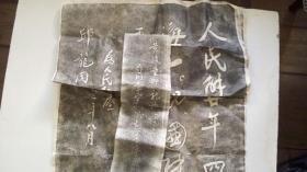 """上世纪七十年代""""董必武、李宇翔""""书法拓片2张"""