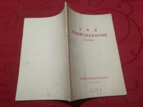 甘肃省地方国营工业企业会计制度(试行草案)