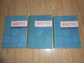 临床医学问答(上中下全三册)