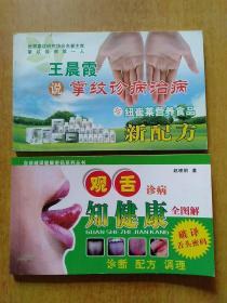 2册合售:观舌诊病知健康全图解、王晨霞说掌纹诊病治病与纽崔莱营养食品新配方