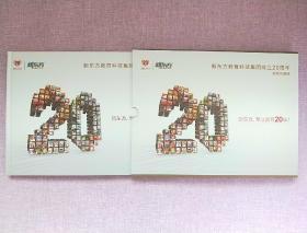 新东方教育科技集团成立20周年邮票珍藏册 (1993-2013)