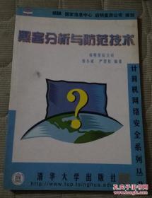 黑客分析与防范技术:计算机网络安全系列丛书(张小斌 严望佳编著 清华大学出版社)