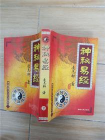 传统哲学文化丛书2 神秘易经【正书口污迹】
