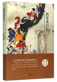 世界名著捣蛋鬼日记中国文联出版社9787519006174