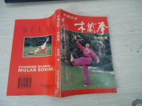中华武术--木兰拳