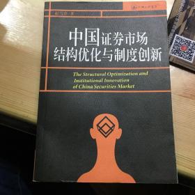 中国证券市场结构优化与制度创新