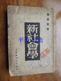 【民国旧书】社会科学名著大系:新社会学(大32开 民国二十七年初版 仅印1000册)