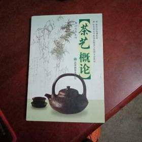 茶艺概论 (附光盘)