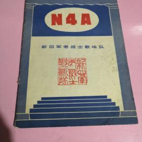 N4A  新四军老战士歌咏队