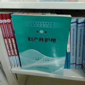 护理专业能力训练——妇产科护理(协编)