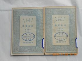31574《法布尔传》(上下)(万有文库)民国二十四年三月初版,馆藏