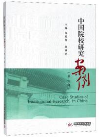 中国院校研究案例(第6辑)