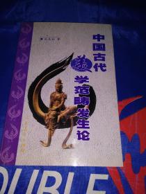 中国古代美学范畴发生论,