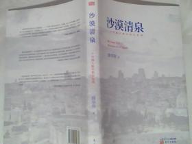 沙漠清泉——一个中国人眼中的以色列