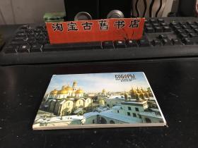 俄文明信片: 莫斯科克姆林宫(18枚)
