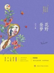 花野昼梦 渭北 西安电子科技出版社 9787560645278