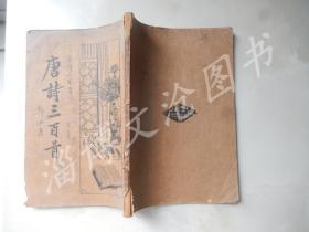 《唐诗三百首》民国23年启智书局