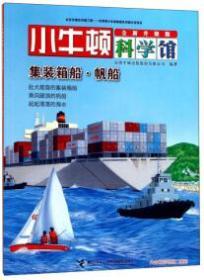 集装箱船·帆船