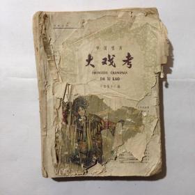 中国唱片 《大戏考》 成色零品