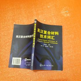 英汉复合材料技术词汇