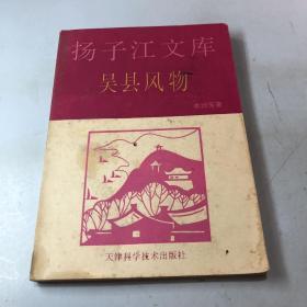 吴县风物  扬子江文库