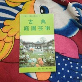 (日文)古典庭园艺术(实物拍照